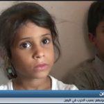 فيديو| حكاية 8 أشقاء في مأساة فقد الأبوين بالحرب اليمنية