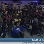 فيديو| في إطار خطته لمكافحة الهجرة.. الاتحاد الأوروبي يدرب خفر السواحل الليبي