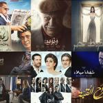 الدراما المصرية.. 30 مسلسلا يتنافسون في رمضان 2016