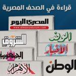 الصحف المصرية: السيسي يحذر من سقوط الدول الوطنية..وحظر النشر في واقعة نقابة الصحفيين
