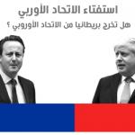 تخوفات بين زعماء أوروبا على مستقبل وحدة «الاتحاد»