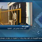 فيديو  باحث سياسي: تقارير أمريكا عن «داعش» في ليبيا «غير دقيقة»