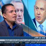فيديو  خبير: تركيا تحاول كسر عزلتها بالاتفاق مع إسرائيل