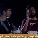 فيديو| مسلمو أمريكا يحتفلون بالأجواء الرمضانية المميزة
