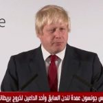 فيديو  عمدة لندن السابق: بريطانيا أكثر قوة بعد خروجها من الاتحاد الأوروبي