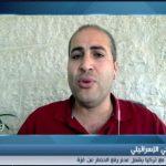فيديو  انقسام إسرائيلي على المصالحة التركية مع تل أبيب