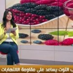 فيديو  شراب التوت يساعد على مقاومة الالتهابات عند النساء