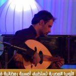 فيديو| «الأوبرا» المصرية تستضيف أمسية رمضانية فلسطينية