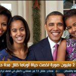 فيديو| 2 مليون صورة تسجل حياة أوباما خلال مدة حكمه