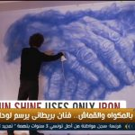 فيديو| فنان بريطاني يرسم لوحات مبهرة بالمكواة والقماش