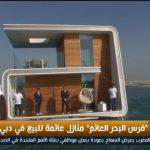 فيديو  منازل عائمة للبيع في دبي