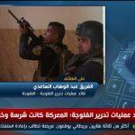 فيديو| قائد عمليات تحرير الفلوجة يكشف تفاصيل المعركة وما بعدها