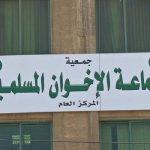 جماعة الإخوان المسلمين في الأردن تشكل «لجنة مؤقتة» لإدارتها