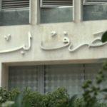 فيديو  البنوك اللبنانية مستمرة في تطبيق قانون العقوبات الأمريكية بحق «حزب الله»