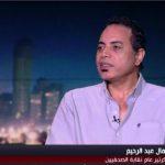 فيديو  «الصحفيين» المصرية: المجلس الأعلى خالف القانون في تعيين رؤوساء الصحف