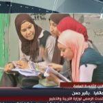 فيديو  «التعليم» المصرية تنفي تسريب امتحاني الاقتصاد واللغة الفرنسية
