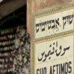 فيديو| كنوز القدس.. سوق الدباغة معلم أثري في البلدة القديمة