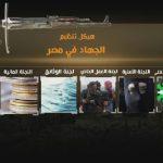 فيديو|الهيكل التنظيمي لحركة الجهاد في مصر