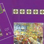 هيئة الكتاب المصرية تتيح الأعداد الكاملة لـ«الفنون الشعبية»