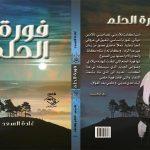 «فورة الحلم».. مقاطع شعرية لإحيا ءاللغة العربية