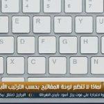 فيديو  لماذا لا تنظم لوحة المفاتيح بحسب الترتيب الأبجدي ؟