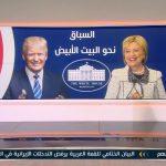 فيديو  أبرز العقبات أمام هيلاري كلينتون نحو البيت الأبيض