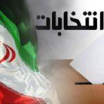 إيران تعلن إجراء الانتخابات الرئاسية في مايو المقبل