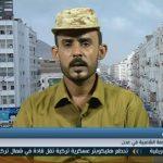 فيديو| قيادي في المقاومة اليمنية يتهم «داعش» بالوقوف وراء تفجيرات عدن