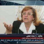 فيديو| برلمانية: مصر تستهدف الحصول على 21 مليار دولار من صندوق النقد الدولي