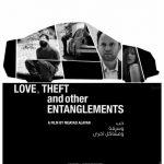 «حب.. سرقة ومشاكل أخرى» في دور العرض العربية 4 أغسطس
