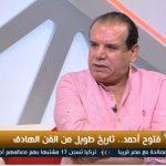 فيديو| فتوح أحمد: «يونس ولد فضة» ميلاد جديد لعمرو سعد