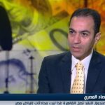 فيديو  خبير: زيارة وفد صندوق النقد لمصر بداية لتعزيز الآمال الاقتصادية