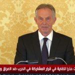 فيديو| بلير: الخسائر الناتجة عن الثورات في الشرق الأوسط باهظة التكاليف