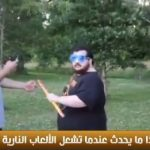 فيديو  هذا ما يحدث عندما تشعل الألعاب النارية قرب وجهك