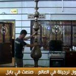 فيديو| نرجيلة عراقية تحاول الوصول إلى موسوعة «جنيس»