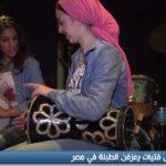 فيديو  «البوكا».. فتيات مصريات يعزفن على الطبلة للمرة الأولى