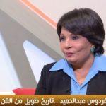 فيديو  لهذه الأسباب رفضت فردوس عبد الحميد المشاركة في «ليالي الحلمية»