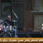 فيديو| «كاظم الساهر» يشعل مسرح جرش في حفل غنائي