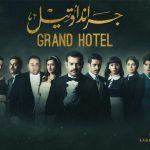 رؤية نقدية| «جراند أوتيل» محطة «النضج» في الدراما المصرية
