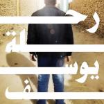 «رحلة يوسف».. شهادة صحفي عن الموت والحياة في مصر