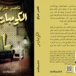 «الكومبارس».. رواية لناصر عراق ترصد أزمة الإنسان المعاصر