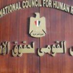 المجلس القومي لحقوق الإنسان بمصر: «الانتهاكات بقع سوداء»
