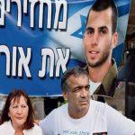 عائلة جندي إسرائيلي مفقود تطالب بمنع الأسرى من مشاهدة نهائي أوروبا