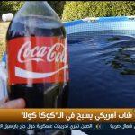 فيديو  شاب يسبح في الـ«كوكاكولا» والـ«منتوس»
