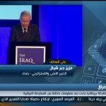 فيديو  خبير أمني: لا بد أن يطالب العراق بريطانيا بتعويض لعدم تكرار ما حدث