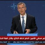 فيديو| «الناتو»: لا نسعى لمواجهات أو دخول حرب باردة جديدة مع روسيا
