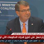 فيديو  كارتر: هزيمة «داعش» تتطلب أكثر من جيش واحد