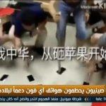 فيديو  صينيون يحطمون هواتف آي فون