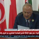 فيديو| البيان الختامي للقمة العربية في نواكشوط