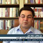 فيديو| مركز الدراسات الكردية الأوروبية: الأكراد جزء من الشعب السوري وإخوة للجميع